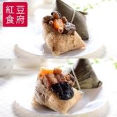 紅豆食府SH.鮮粽禮盒(古早味鮮肉粽*3+珠貝鮮肉粽*2)﹍愛食網