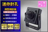 【台灣安防】監視器 針孔攝影機 SONY CCD 晶片 迷你針孔  可收音 攝像頭 好隱藏 鏡頭 外勞 惡鄰
