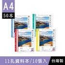 珠友 SS-13011 A413K 11孔資料本/文件夾/資料簿/檔案本/10張入(50本)