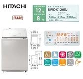 【佳麗寶】-留言享加碼折扣(日立HITACHI) 12公斤直立洗脫烘洗衣機 BWDX120EJ