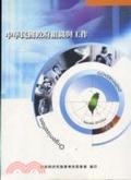 二手書博民逛書店《12版中華民國政府組織與工作》 R2Y ISBN:9570109599