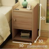 鬥櫃 寬30cm簡約迷你小戶型床頭櫃臥室床邊省空間窄櫃組裝儲物櫃子鬥櫃MKS 全館免運