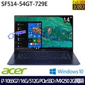 【Acer】 Swift 5 SF514-54GT-729E 14吋i7-1065G7四核512G SSD效能MX250獨顯Win10輕薄筆電