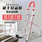 奧譽鋁合金家用梯子加厚四五步梯摺疊扶梯樓梯不銹鋼室內人字梯凳 快速出貨