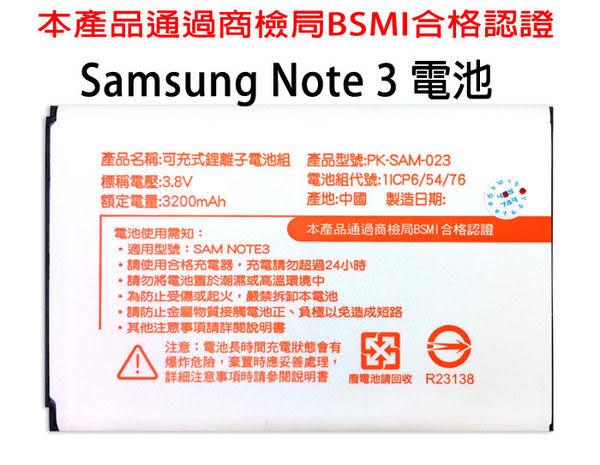 ✔Samsung Galaxy Note 3 N9005 N9000 三星 專用 電池 BSMI 鋰離電池 額定 3200mAh 電壓 3.8V