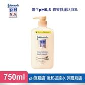 嬌生pH5.5 蜂蜜舒緩沐浴乳750mL【親膚舒緩】