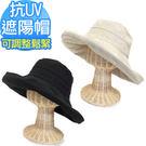 日本雜誌熱賣款 抗UV防紫外線(顯瘦)遮陽帽/漁夫帽/防曬帽子 (麻料透氣超舒適) 多色可選