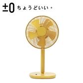日本±0 正負零 極簡風12吋生活電風扇 XQS-Z710 黃色