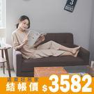 雙人座  沙發 沙發椅 北歐【Y0315...