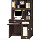 【石川傢居】EF-337-7 森永3.2尺電腦桌(上+下)_胡桃色 台北至高雄滿三千搭車趟免運