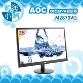 AOC 艾德蒙 M2870VQ 28型MVA寬螢幕 電腦螢幕