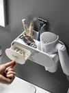 吹風機置物架免打孔衛生間浴室廁所洗手間收納電吹風支架風筒壁掛 夏洛特