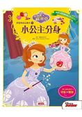 小公主蘇菲亞夢想與成長讀本11:小公主分身