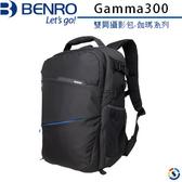 【聖影數位】BENRO 百諾 Gamma 300 伽瑪系列 雙肩攝影包 附防雨罩可攜腳架