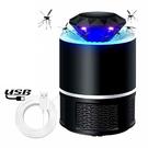 現貨滅蚊燈 USB供電隨時隨處滅蚊全方位捕蚊 交換禮物 免運