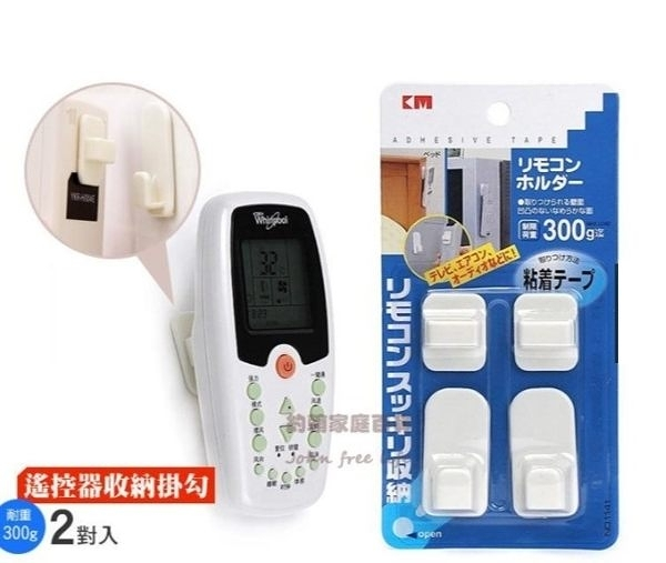 2對入 生活便利黏貼式分離型電視空調遙控器專用收納掛勾 遙控器座
