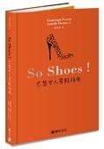 (二手書)So Shoes!巴黎女人穿鞋指南