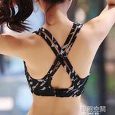 運動文胸跑步內衣固定胸墊健身背心bra瑜伽訓練美背胸罩 韓語空間