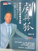 【書寶二手書T1/財經企管_ANB】虎與狐_張殿文