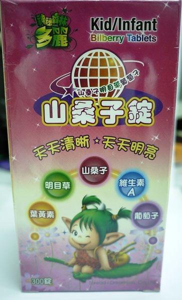 神秘森林多麗 兒童山桑子咀嚼錠 買二贈1  (共3罐)《宏泰健康生活網》