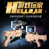 AR增強現實遊戲手槍減壓玩具實物AR GUN手機遊戲手柄