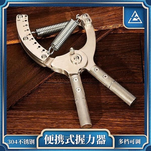 定制款,不退不換大七304不銹鋼可調便攜式重型握力器臂肌手指力腕力健身康復訓練 童趣潮品