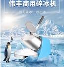 可定做110V 偉豐碎冰機商用刨冰機家用小型電動打碎機壓冰機奶茶店用制冰沙機 小山好物