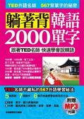 躺著背韓語2000單字:跟著TED名師快速學會新語言(附贈MP3)