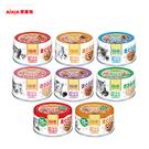 寵物家族- Aixia 愛喜雅樂妙喵貓罐(各口味)60g單罐