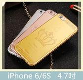 iPhone 6/6S (4.7吋) 皇冠系列 閃亮 輕薄 奢華風 TPU 手機套 保護套 手機殼 手機套 背蓋 背殼