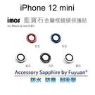 【iMos】認證防水防塵 藍寶石鏡頭保護貼二鏡頭鏡頭貼 iPhone 12 mini (5.4吋) 贈平台貼