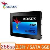 【綠蔭-免運】ADATA威剛 Ultimate SU800 256G SSD 2.5吋固態硬碟