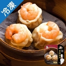 金品蒸旺港籠點心樓鮮蝦燒賣150g/包【愛買冷凍】