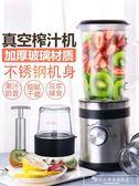真空榨汁機家用多功能水果小型料理機輔食果汁機豆漿榨汁機CY『韓女王』