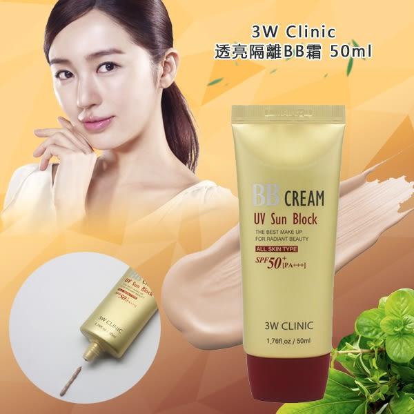 韓國3W Clinic透亮隔離BB霜50ml