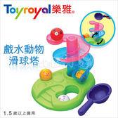 ✿蟲寶寶✿【日本Toyroyal 樂雅】洗澡益智玩具  - 戲水動物滑球塔