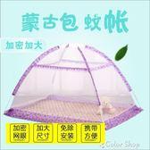 迷你屋嬰兒蚊帳罩免安裝無底帳篷可折疊便攜式蒙古包寶寶兒童蚊帳color shop YYP