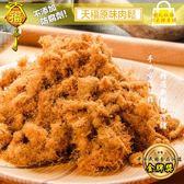 【天福】特級原味肉鬆(300g)