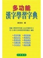 二手書博民逛書店 《多功能漢字學習字典》 R2Y ISBN:9789628930401│潘慧如