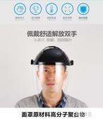 (免運)透明防護面罩護全臉的防飛濺做飯面罩透明電焊面屏燒菜防護面具潮YYJ