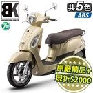 【抽Switch】萊客LIKE125 A...
