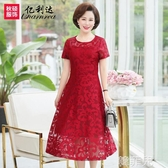 媽媽禮服 媽媽夏裝洋氣連衣裙子高貴中老年女裝新款中年婚宴禮服40歲50 韓菲兒