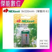 NEXcell 耐能 鎳氫電池 9V 220mAh  充電電池 台灣竹科製造