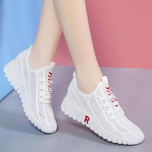 運動鞋 網面鞋女透氣白色運動鞋韓版百搭鏤空女休閒鞋軟底防滑廣場跳舞鞋 歐歐