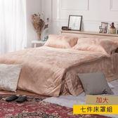 HOLA home 御璽木棉絲緹花七件式床罩組加大