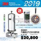 3M SS801 全戶式不鏽鋼淨水系統►...