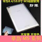 【萌萌噠】華為 HUAWEI MediaPad M5 (8.4)(10.8) 還原真機 柔軟輕薄款 全包透明矽膠軟殼 平板殼 平板套
