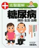 (二手書)糖尿病預防‧生活‧治療