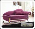 {{ 海中天休閒傢俱廣場 }} G-35 摩登時尚 貴妃椅系列 344-6 紫葳右貴妃4號(附抱枕、圓枕)