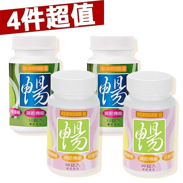 《2+2超值組》Slender 暢快錠 30顆入 一代粉罐x2+二代綠罐x2【PQ 美妝】